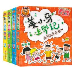 《姜小牙上学记》全套4册