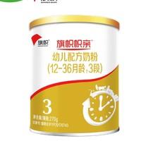 JUNLEBAO 君乐宝  旗帜系列 婴儿牛奶粉 3段270g