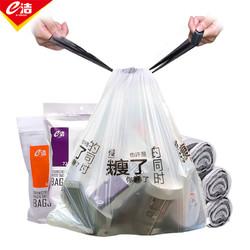 e洁 自动收口垃圾袋 45*52cm 72只