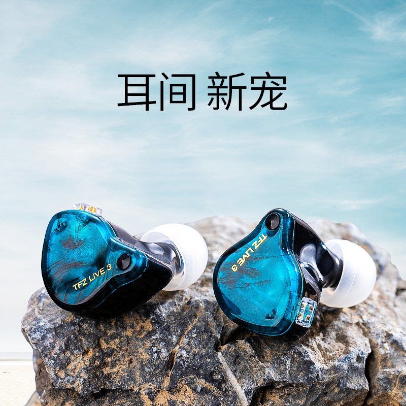 The Fragrant Zither 锦瑟香也 TFZ LIVE 3 入耳式HIFI耳机