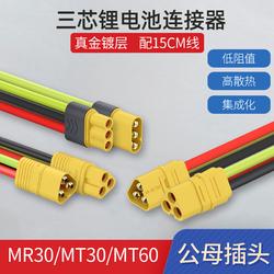 MT30 MR30 MT60锂电池三芯电源连接器香蕉插头插座公母头插件