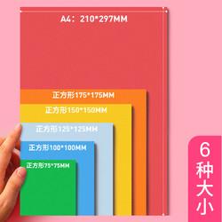 Art Kingdom 美术王国 彩色手工卡纸 A4/80g 100张(多款可选)