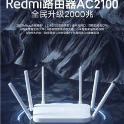 MI 小米  AC2100 千兆网口 路由器
