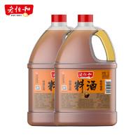 老恒和家庭量贩装料酒1.75L*2解膻去腥提鲜增味