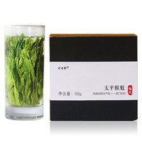 【2020新茶头采手工捏尖】太平猴魁叶生华特级100g(50g*2盒)雨前叶生华五星系列安徽黄山绿茶