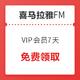优惠券码:喜马拉雅FM 7天VIP会员 免费领取