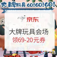 京东 大牌玩具活动会场