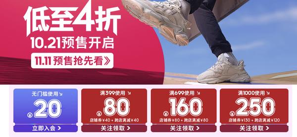 天猫adidas官方旗舰店  双11第一波,抢库存不会输!