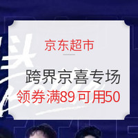 京东超市 跨界京喜 清扬/奥妙/高洁丝等大牌专场