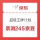 移动专享:京东 超级王牌计划 一键入会瓜分京豆 亲测245京豆,速领