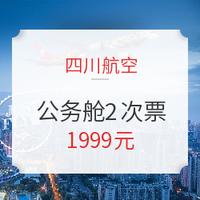 四川航空 空中公务舱2次通票