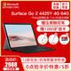 微软Surface Go 2 4425Y 4G 64G平板笔记本电脑二合一 学生商务轻薄本Pro窄边框win10平板电脑 2988元