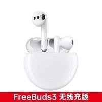 HUAWEI 华为 FreeBuds 3 无线蓝牙耳机 无线充电