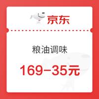 京东 新锐品牌专属 169-35元优惠券