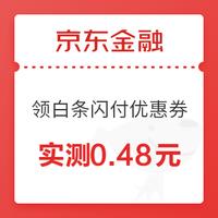京东金融 领白条闪付优惠券 实测0.48元