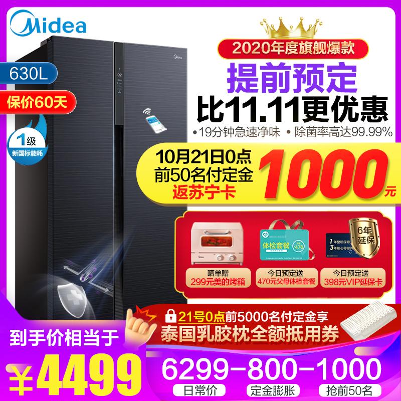 美的(Midea)630升 19分钟急速净味 智能杀菌 一级能效大容量 对开门家用冰箱 BCD-630WKPZM(E)
