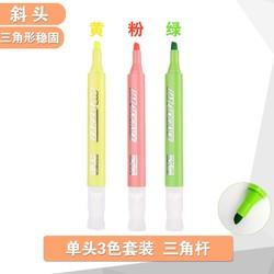 M&G 晨光 FHM21003 荧光笔 3支装(斜头+三角杆)