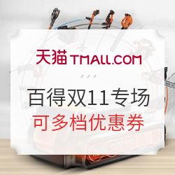 促销活动:天猫 百得工具官方旗舰店双11专场