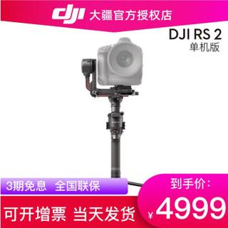 大疆(DJI)【新品】 Ronin 如影 RS 2  手持云台稳定器 单反手持云台专业级三轴相机稳定 DJI RS 2 单机