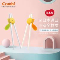 Combi康贝日本原装进口儿童进食筷左右手通用宝宝三段训练学习筷