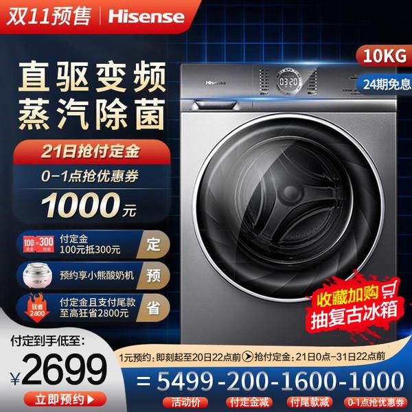 Hisense 海信 HD100DF14DT 10公斤 滚筒洗衣机