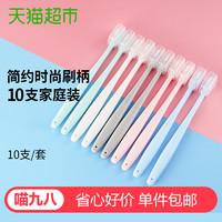 【喵九八】朗利洁家庭装牙刷软毛独立防尘护套不伤牙龈10支