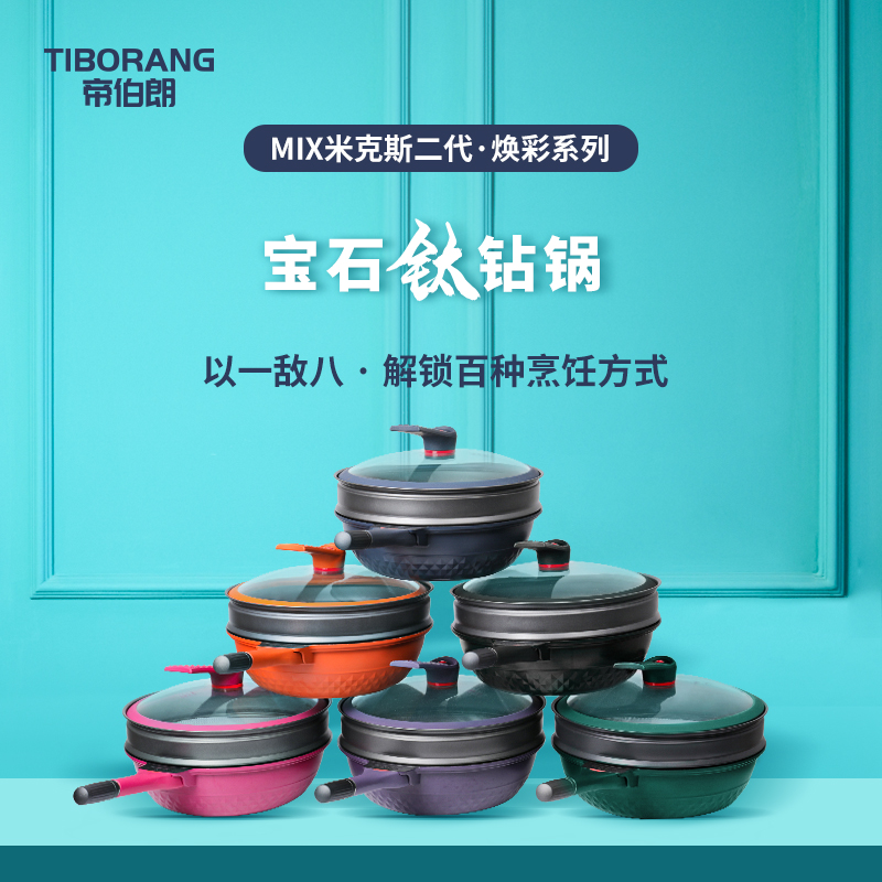 帝伯朗二代MIX系列钛钻多功能不粘锅 家用炒菜锅煤气灶电磁炉专用