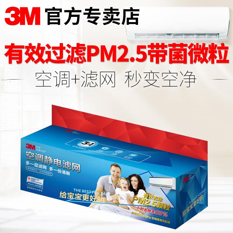 3M 空调静电滤网 除PM2.5