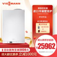 Viessmann/菲斯曼B1LA地暖锅炉进口冷凝天然气壁挂炉两用地暖炉
