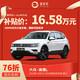 上汽大众途观L2020款330TSI自动两驱风尚版国VI 29999元