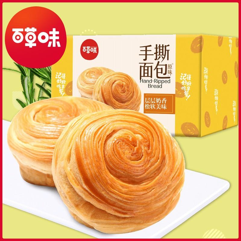 1日0点 : Be&Cheery 百草味 手撕面包 1000g