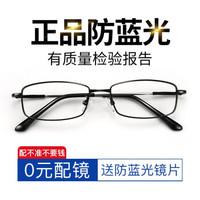裴漾 8124超轻全框近视眼镜框+送1.60超薄防辐射非球面镜片