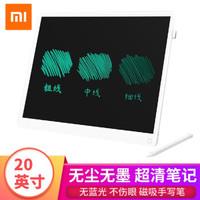 小米(MI)液晶手寫板小黑板兒童畫板商務電子寫字板 小米小黑板 20英寸