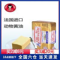尚巧厨-爱乐薇淡味黄油200g法国进口铁塔动物性饼干家用烘焙原料