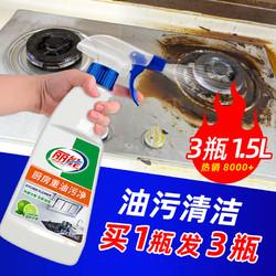 丽能厨房清洁剂油污净抽油烟机清洗剂重油油烟机清洗剂厨房去污