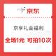 白菜党:京享礼金大福利 全场1元购 可拍10次!