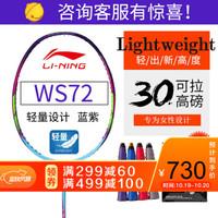 LINING李宁羽毛球拍单拍WS72全碳素超轻高磅羽毛拍可拉30磅 蓝紫 WS72