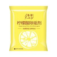 食品级柠檬酸除垢剂 20包