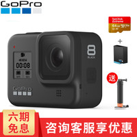 GoPro hero8运动相机4K户外直播防水官方标配+原装电池+64G卡 hero8 black