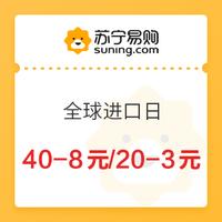 苏宁易购 全球进口日 领取40-8元/20-3元拼购券