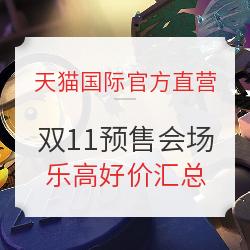 促销活动:天猫国际直营 乐高 双11预售会场
