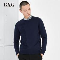 GXG男装 春季男士修身时尚都市青年流行毛衣藏青色修身针织衫男