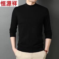 恒源祥男士半高领纯色青年薄款针织衫春秋长袖T恤修身打底衫男潮流毛衣