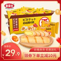 金富士夹心蛋卷568g咸味蛋黄豆乳味网红零食品彩箱礼盒送礼实惠装