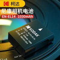 KODAK 柯达 EN-EL14 尼康相机电池 两电一充