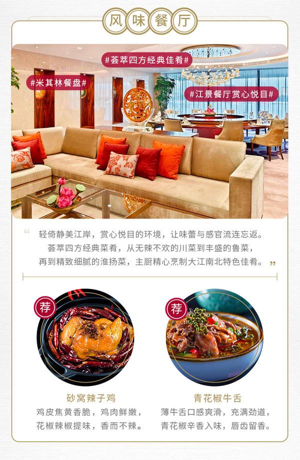 限量100份!限时免费升房!广州白天鹅宾馆酒店 标准房1晚+300元通销券