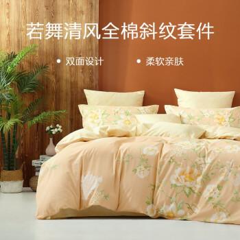 水星家纺出品 百丽丝全棉四件套家居纯棉三/四件套学生宿舍套件床上用品床单被套 若舞清风 全棉丨1.8m床(被套:220×240cm)