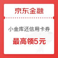 京东金融 会员领小金库还信用卡券 最高领5元