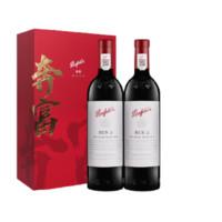 Penfolds 奔富 BIN2系列 设拉子葡萄酒 750ml*2瓶