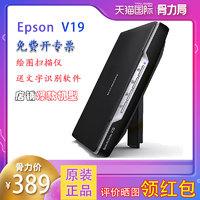 EPSON 爱普生 V370V33 扫描仪